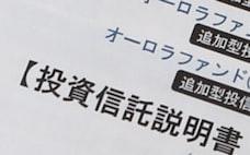 投信 縮まぬ日米格差 日本は「テーマ型」に偏重