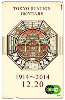 JR東日本が東京駅開業100周年を記念して限定販売したSuicaのデザイン