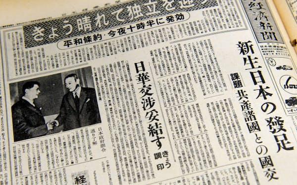 「日本が独立した日」ーー1952年4月28日付日本経済新聞1面より
