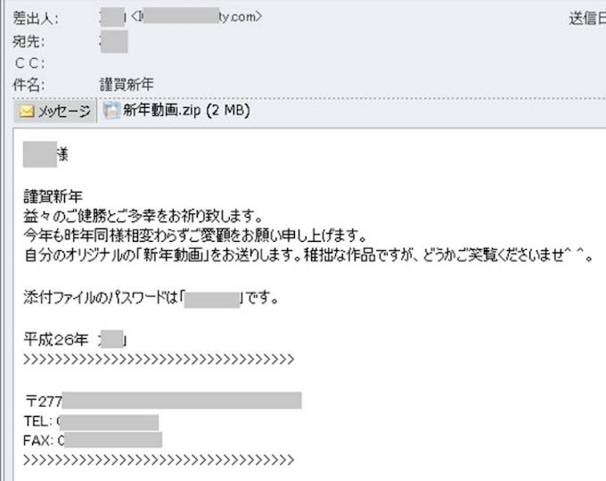 動画付き年賀メールにウイルス 不審なあいさつに注意 日本経済新聞