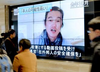 街頭モニターに映し出された、後藤健二さんの殺害を報じるニュース映像(1日午後、東京・池袋)