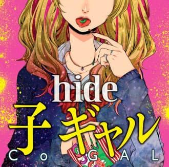 ボーカロイド技術を駆使してhideの声を現代によみがえらせた未発表曲。それが「子 ギャル」。同曲を収録したアルバムCDが昨年12月10日にリリースされた
