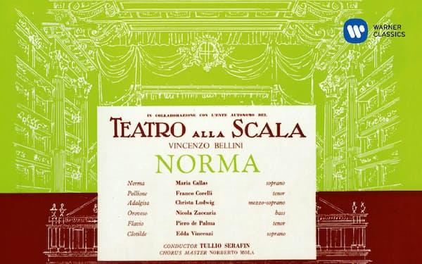 ベッリーニ作曲「ノルマ」全曲盤