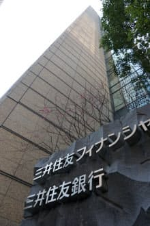 三井住友銀行はワトソンの導入を決めた(東京・千代田)