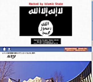「イスラム国」系がハッキングしたとみられるサイトの一部