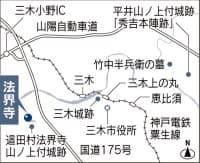 法界寺は神戸電鉄恵比須駅から神姫バスに乗り東這田下車、徒歩約3分。三木市埋蔵文化財展示室は同電鉄三木上の丸駅下車、徒歩約5分。