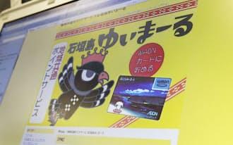 地域振興型の電子マネー「石垣島ゆいまーるWAON(ワオン)」のホームページ