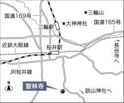 JR・近鉄桜井駅からタクシーで約10分。