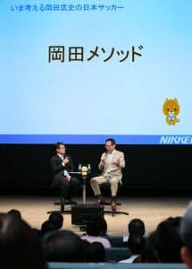 「いま考える日本サッカー」と題して対談する岡田氏(右)と武智編集委員