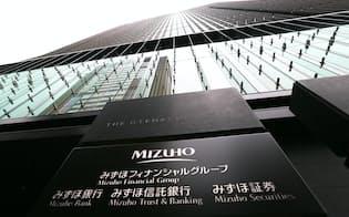 みずほ銀行本店などが入るビル(東京・大手町)