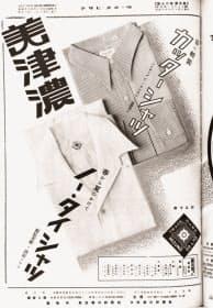 ミズノの古い雑誌広告に躍るカッターシャツの文字(1918年)