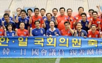 日韓親善サッカーを前にポーズをとる両国議員ら(13日、ソウル)=共同