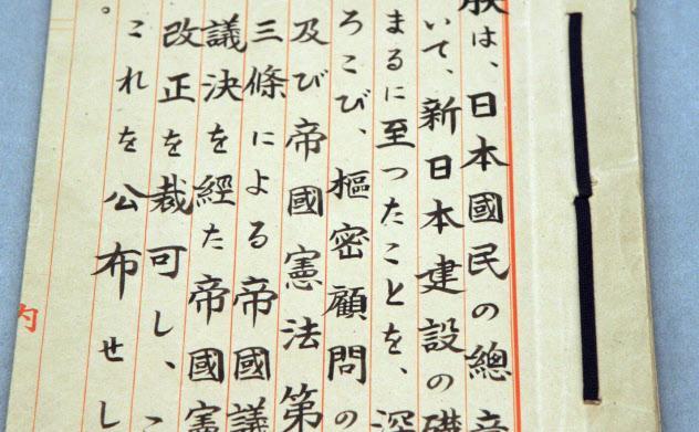 国立公文書館にある現憲法の原本