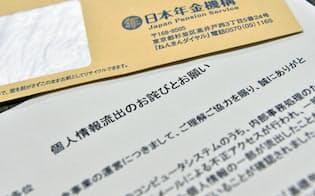 サイバー攻撃による年金情報流出で、日本年金機構が送付する謝罪文書=共同
