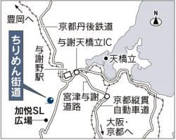 ちりめん街道へは与謝天橋立ICから車で10分、加悦SL広場へは同15分。