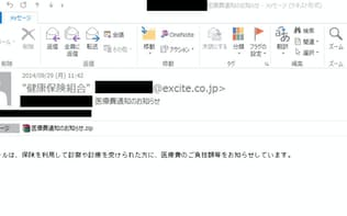 年金機構にも送られた標的型メール。本文は日本語で書かれてある