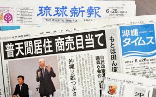 自民党勉強会の出席者の発言を報じた、沖縄タイムスと琉球新報の6月26日付朝刊紙面=共同