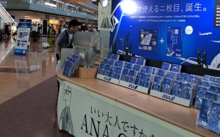 マイレージ会員は増えている(クレジットカードのパンフレットが置かれたカウンター、羽田空港)