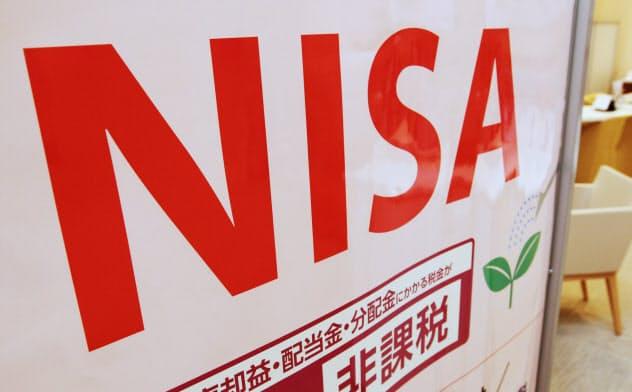 NISA投資、2階建てに 低リスク商品に20万円枠