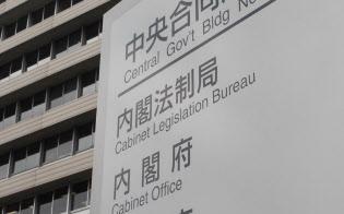 内閣法制局が入る合同庁舎第4号館(東京・霞が関)