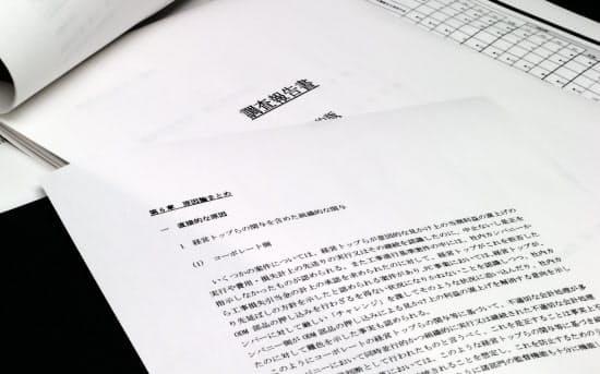 公表された東芝の第三者委員会の調査報告書