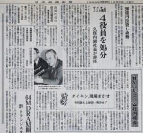 ダイキン工業のココム違反を報じる本紙