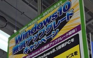 ヨドバシは店内で無料のアップグレードサービスをPRする(東京・千代田のヨドバシカメラマルチメディアAkiba)