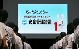 事業者向けに開かれたマイナンバー制度の説明会(8月、大阪市住之江区)