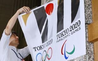 使用中止が決まり、はがされる2020年東京五輪・パラリンピックのポスター(1日夜、都庁)