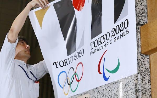 使用中止が決まり、剥がされる2020年東京五輪・パラリンピックのポスター