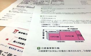 電力小売りの全面自由化で、一般家庭の電気料金は下がるのだろうか(写真は東京電力のホームページ画面を撮影)