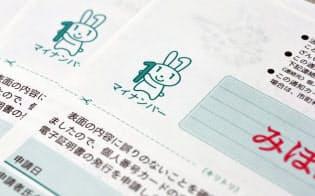 マイナンバー通知カードのみ見本(2日、東京都北区の国立印刷局東京工場)