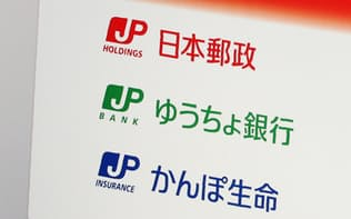 日本郵政グループのロゴ