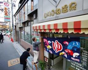 大阪市内には屋号に「温泉」がつく銭湯が多い(大阪市阿倍野区のいりふね温泉)