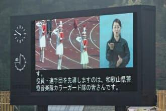大型ビジョンには手話通訳と字幕が同時に映されていた