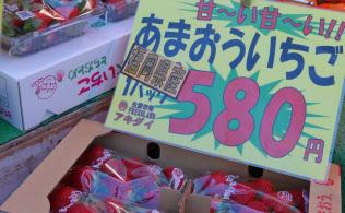 「あまおう」は小売価格も高めだ(東京都内のスーパー)