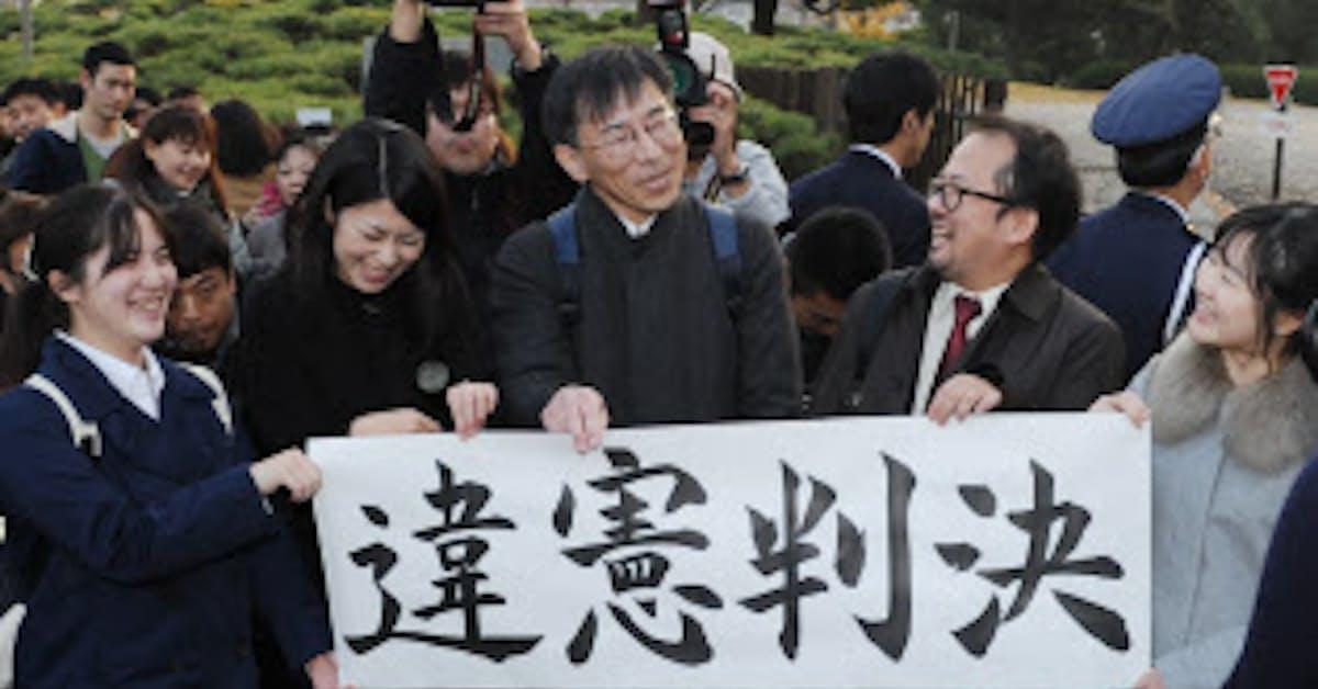 女性の再婚禁止期間「100日超」は違憲 最高裁初判断: 日本経済新聞