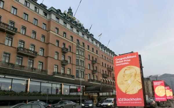 過去のノーベル賞授賞式が開かれたスウェーデンのストックホルムの会場
