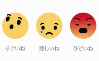 フェイスブックが追加した「ひどいね」などのボタン