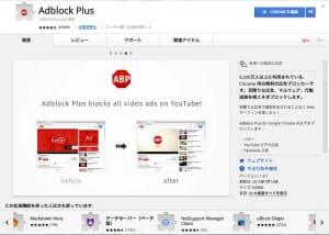 ウエブブラウザ「クローム」用に「アドブロック プラス」をインストールする画面