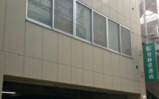 東京都豊島区にある芳林堂書店の本社