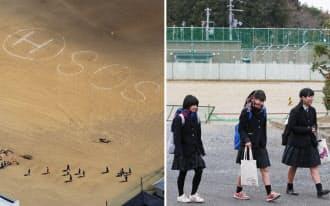 「SOS」が書かれた宮城県南三陸町の志津川高校グラウンド(写真左、2011年)。今は登校する生徒たちの明るい声が響く