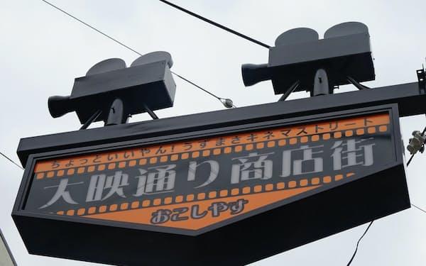 撮影所跡に近い商店街は今も「大映通り」を名のり、街づくりに遺産を生かす