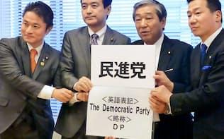 新党「民進党」のロゴタイプを発表する民主、維新両党の党名検討チーム(22日、国会)=共同