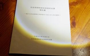 8月にとりまとめた「社会保障制度改革国民会議報告書」。30ページ目に「基金方式も検討に値」の文言が入ったのは、4月の委員のプレゼン資料がきっかけ