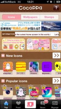 画面のアイコンや壁紙を自由自在に由に変更できるiPhoneアプリ。29日に「アンドロイド」版を追加投入した