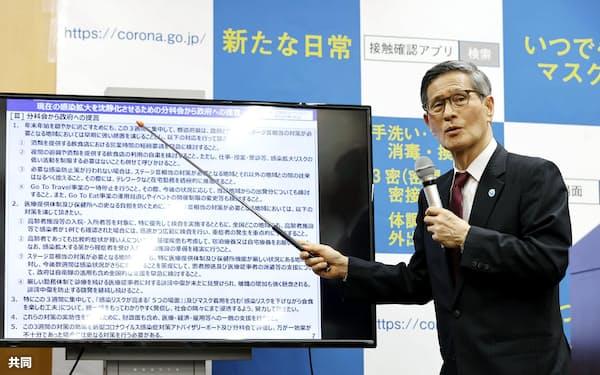 11月25日の新型コロナウイルス感染症対策分科会を終え、記者会見する尾身茂会長(東京・永田町)