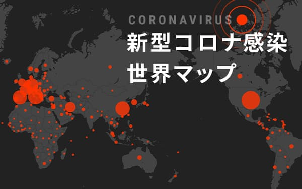 コロナ 世界 感染 状況