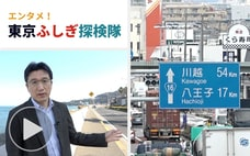 貝塚・米軍・ユーミン… 国道16号は「日本を創った道」