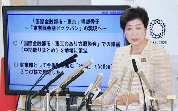 「国際金融都市」構想について説明する小池百合子・東京都知事